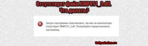 Исправление ошибки xinput1_3.dll