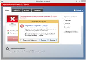 Почему Windows не обновляет Защитник – как решить проблему