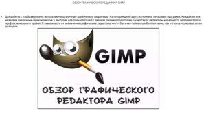 Обзор графического редактора Gimp