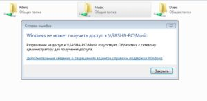 Не подключается к сетевой папке windows 7. Windows не может получить доступ к компьютеру в локальной сети