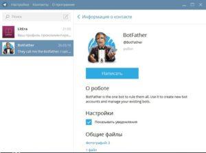 Особенности создания собственного бота в «Telegram»