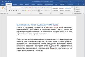 Выравнивание текста в Word