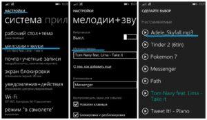 Мелодия звонка в Windows Mobile: особенности настройки