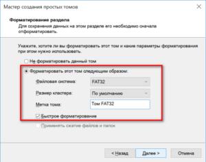 Как отформатировать флешку и какую файловую систему выбрать — NTFS или FAT32