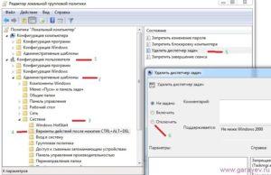 Как зайти в Диспетчер задач в Windows