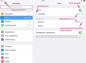 iPhone или iPad не подключается к Wi-Fi