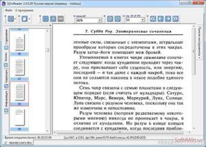 Лучшие программы для открытия файлов формата DjVu