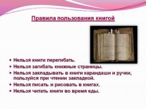 Правила пользования электронной книгой