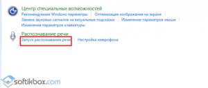 Настройка микрофона в ОС Windows
