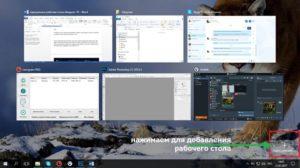 Как сделать несколько рабочих столов Windows