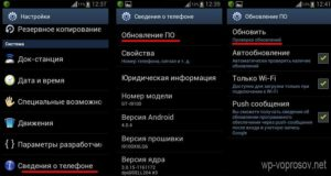 Обновление прошивки Андроид на планшете