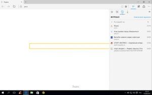 Просмотр и удаление история посещений в Microsoft Edge