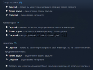 Открытие и скрытие инвентаря в Steam