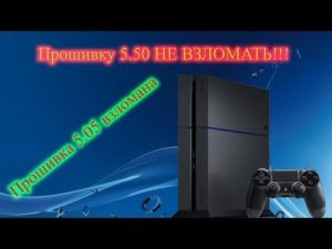 Прошивка и перепрошивка PlayStation 4