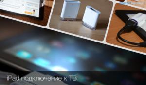 Правильное подключение iPad к телевизору и компьютеру