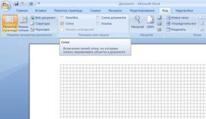 Как сделать и удалить клетку на листе в Word