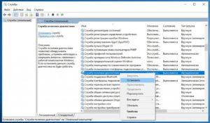 Ненужные службы Windows