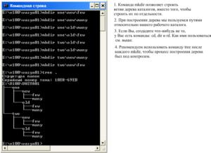 Работа с файлами в командной строке