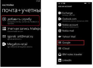 Перенос контактов с Windows Phone на другие устройства