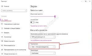 Изменение яркости и разрешения экрана в системе Ubuntu