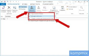 Создание группы рассылки в Outlook
