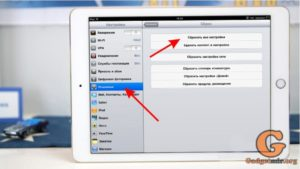 Инструкция по сбросу iPad до заводских настроек