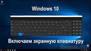Включение экранной клавиатуры на разных версиях Windows