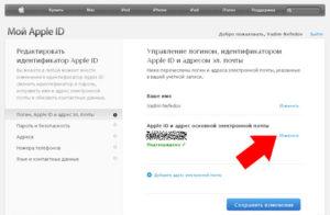 Создание и смена Apple ID на iPhone