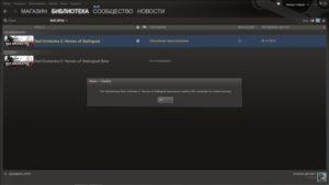 Не запускается игра в Steam: причины и решение проблемы