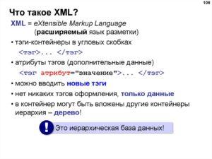 XML: что это такое и как его открыть