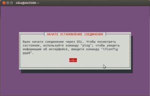 Настройка соединения PPPoE в Ubuntu