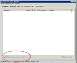 Проблемы в Windows: Диспетчер задач не отображает процессы