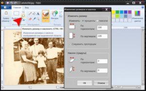 Как поменять расширение и размер изображения