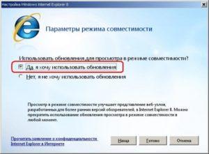 Настраиваем режим совместимости в браузере Internet Explorer