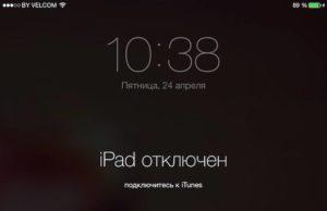 Разблокировка iPad при забытом пароле