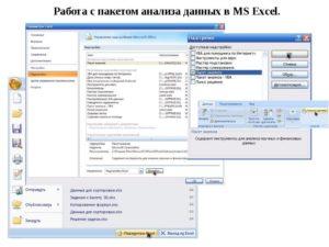 Надстройка «Анализ данных» в Экселе