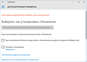 «Некоторыми параметрами управляет ваша организация» в Windows — что означает это сообщение и как его убрать?