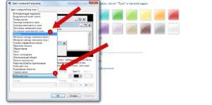 Изменение размера и шрифта значков рабочего стола Windows