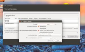 Установка полноценной ОС Linux на флешку