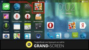 Создание и удаление ярлыков на Android