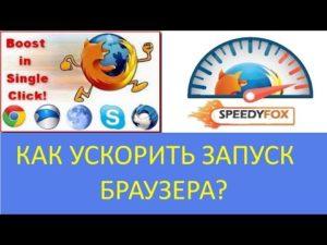 Как ускорить медленный браузер