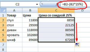 Расчёт процентов в Экселе
