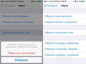 Сброс настроек iPhone: несколько способов вернуть заводские параметры