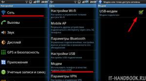Подключение USB-модема к телефону или смартфону