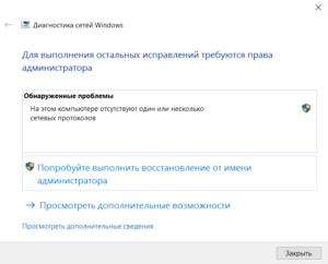 Что предпринять при отсутствии сетевых протоколов Windows если отсутствуют сетевые протоколы Windows
