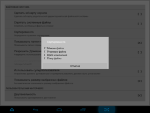 Выбор формата файловой системы для Android