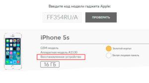 Отличия восстановленного iPhone от нового