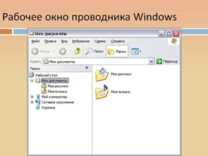 Зачем нужен Проводник в Windows