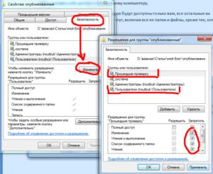 Как запаролить доступ к папке на диске