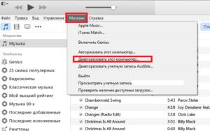 Как устранить ошибку 54 в iTunes